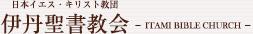 伊丹聖書教会【IBC-NET.ORG】